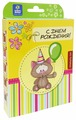 Набор для выращивания Happy Plant Живая открытка С Днем Рождения! (Котик)
