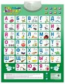 Электронный плакат Знаток Говорящая азбука с 8 режимами работы PL-08