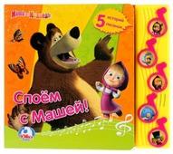 """Кузовков О. """"Маша и Медведь. Споём с Машей!"""""""