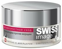 Крем Swiss Image против морщин 36+ ночной 50 мл