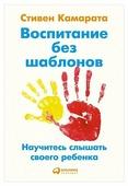 """Камарата С. """"Воспитание без шаблонов: Научитесь слышать своего ребенка"""""""