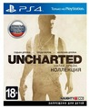 Sony Uncharted: Натан Дрейк. Коллекция