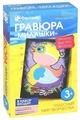 Гравюра Фантазёр Милашки Птичка-невеличка (334108) цветная основа