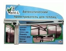 Автомат для проветривания Vent-L 003