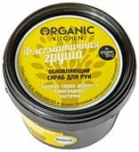 Organic Shop Скраб для рук Organic kitchen Флегматичная груша