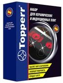 Набор для ухода за стеклокерамическими поверхностями (3411) Topperr