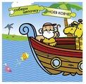 Мозаика-Синтез Книжка-игрушка с пазлами Собери цепочку. Ноев ковчег