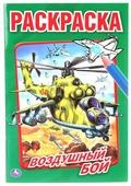 Умка Раскраска Воздушный бой (малый формат)