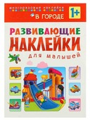 Книжка с наклейками Развивающие наклейки для малышей. В городе