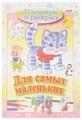 Книжка-раскраска Hatber Кошечка R072927