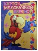 Цветная бумага Попугай 1160-306 Бриз, A4, 8 л., 8 цв.