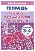"""Бортникова Е. Ф. """"Рабочая тетрадь для детей 3-4 лет. Развиваем математические способности"""""""