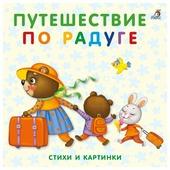 """Сосновский Е. """"Моя самая первая книжка. Книжки-картонки. Путешествие по радуге"""""""