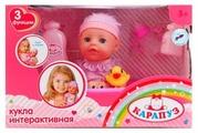 Интерактивная кукла Карапуз Пупс с ванночкой 20 см Y20DP-BB-BATH-RU
