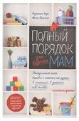 """Лидс Р. """"Полный порядок для будущих мам: Понедельный план борьбы с хаосом на кухне, в гостиной, в детской и в голове"""""""
