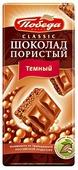 Шоколад Победа вкуса Classic темный пористый