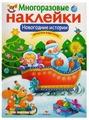 Книжка с наклейками Многоразовые наклейки. Новогодние истории