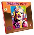 Гравюра Smart Gift Монро (978-590607-9-749) цветная основа