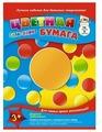 Цветная бумага Цветные шарики Апплика, A4, 16 л., 8 цв.