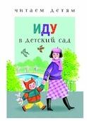 Читаем детям. Иду в детский сад