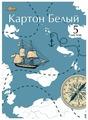 Белый картон Карта путешественника №1 School, A4, 5 л.