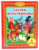 Библиотека детского сада. Сказки мультфильмы
