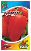 Семена Гавриш Удачные семена ХИТ х3 Перец сладкий Ласточка 0,2 г