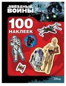 РОСМЭН Набор 100 наклеек Звездные войны Дроид (29794)