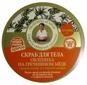 Рецепты бабушки Агафьи Скраб для тела Облепиха на гречишном меде