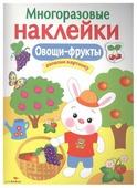 """Книжка с наклейками """"Многоразовые наклейки. Овощи-фрукты"""""""