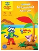 Цветной картон бархатный Мульти-Пульти, A4, 5 л., 5 цв.