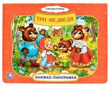 """Козырь А. """"Книжка-панорамка. Три медведя"""""""