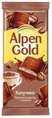 Шоколад Alpen Gold молочный с начинкой со вкусом капучино
