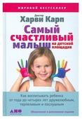 """Карп Х. """"Самый счастливый малыш на детской площадке: Как воспитывать ребенка от года до четырех лет дружелюбным, терпеливым и послушным"""""""