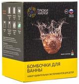 Трюки науки Бомбочки для ванны Шоколад (Z112)
