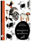 """Макарова Е. """"Вещность и вечность (2-е изд.)"""""""