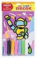 Hatber набор для рисования Раскрась песком Робот (РП5_17018)