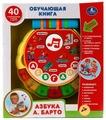 Интерактивная развивающая игрушка Умка Азбука А.Барто