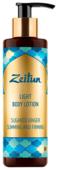 Лосьон Zeitun для тела моделирующий Сахарный имбирь