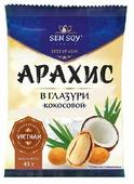 Арахис Sen Soy в глазури «Кокосовый»