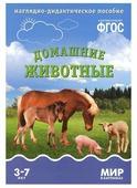 Набор карточек Мозаика-Синтез ФГОС Мир в картинках. Домашние животные 29.5x20.5 см 8 шт.
