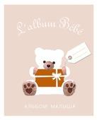 Альбом малыша от 0 до 1 (бежевая обложка белый медведь)