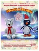 Смышлёный Набор для изготовления фигурок на магнитах Мишка и Пингвин