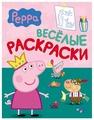 РОСМЭН Раскраска Свинка Пеппа. Веселые раскраски (зелено-розовый)