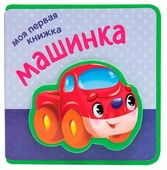 """Вилюнова В. А. """"Мои первые книжки. Машинка"""""""