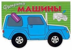 Стрекоза Раскраска с наклейками. Машины. Выпуск 2