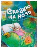 """Рот К. """"Чудесные книжки для малышей. Сказки на ночь"""""""