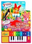 """Шигарова Ю. """"Книжка-пианино для маленьких. Песенки для девочек"""""""