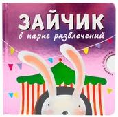 """Вилюнова В. А. """"Книжка с окошками. Зайчик в парке развлечений"""""""