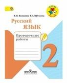 """Канакина В.П. """"Русский язык. Проверочные работы. 2 класс. ФГОС"""""""
